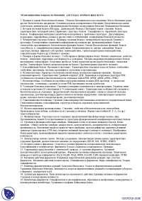 Биохимия - Экзаменационные вопросы - Биологическая химия  03