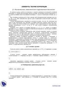 Элементы теории корреляции -  конспекты  - математика 1
