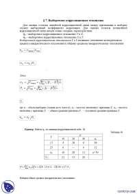 Элементы теории корреляции -  конспекты  - математика 2