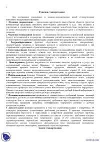 Функции стандартизации -  конспекты  - стандартизация
