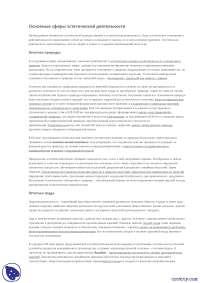 Основные сферы эстетической деятельности -  конспекты  - эстетика