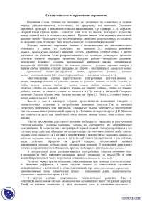 Стилистическое разграничение паронимов -  конспекты  - русский язык