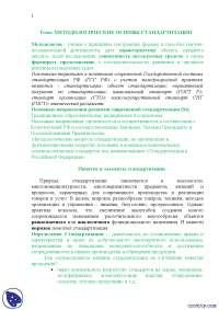 Методологические основы стандартизации  -  конспекты  - стандартизация