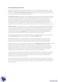 Классификация религий -  конспекты  - религиоведение