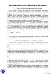 Статистические оценки параметров распределения -  конспекты  - математика 1