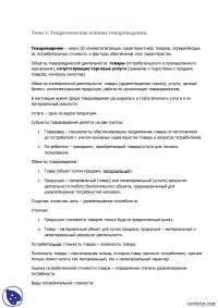 Теоретические основы товароведения -  конспекты  - товароведение