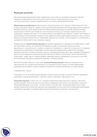 Функции религии -  конспекты  - религиоведение