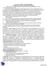 Система стандартизации -  конспекты  - стандартизация
