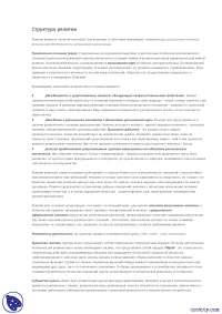Структура религии -  конспекты  - религиоведение