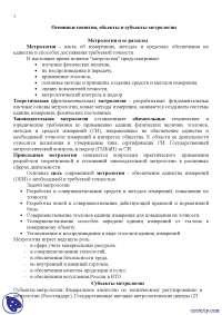 Основные понятия, объекты и субъекты метрологии -  конспекты  - метрология