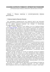 Модель перехода к метаисторическим формам деятельности - Конспект - Предпринимательство