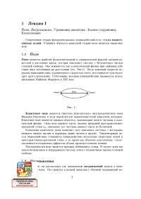 Введение в квантовую теорию поля - конспекты - Квантовая теория поля 1