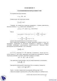Соотношение неопределенностей - конспекты - Квантовая механика