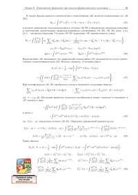 Лекции по квантовой электродинамики - конспекты - Квантовая электродинамика 3