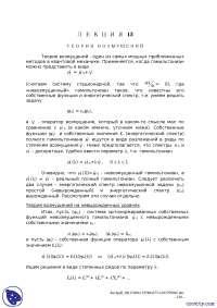 Теория возмущений - конспекты - Квантовая механика