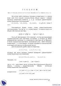Матрицы операторов момента импульса - конспекты - Квантовая механика