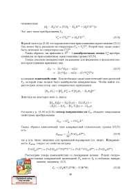 Введение в квантовую теорию поля - конспекты - Квантовая теория поля 2