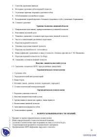Пропедевтическая стоматология - конспекты - стоматология 2