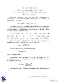 Состояние микросистем-Постулаты квантовой механики - конспекты - Квантовая механика