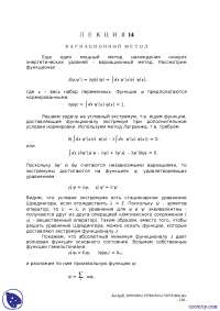 Вариационный метод - конспекты - Квантовая механика
