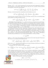 Лекции по квантовой электродинамики - конспекты - Квантовая электродинамика 4