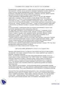 Славянское общество в эпоху расселения - конспекты - История России