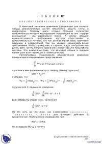 Квазиклассическое приближение - конспекты - Квантовая механика