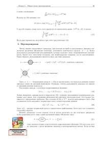 Лекции по квантовой электродинамики - конспекты - Квантовая электродинамика 2