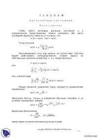 Когерентные состояния - конспекты - Квантовая механика