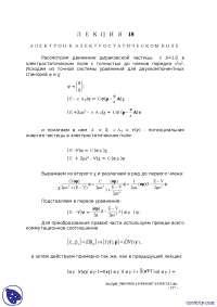 Электрон в электростатическом поле - конспекты - Квантовая механика
