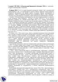 Создание СЭВ ( 1949 г.) и Организации Варшавского Договора ( 1955 г.). - конспекты - история международных отношений