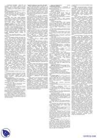 Шпаргалки по истории международных отношений - конспекты - история международных отношений