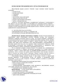 Психология управленческого труда руководителя  - конспекты - Психология и этика управления 1