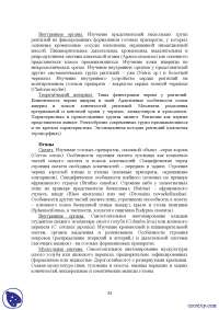 Зоология позвоночных - конспекты - зоология 3
