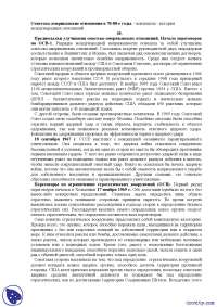 Советско-американские отношения в 70-80-е годы. - конспекты - история международных отношений