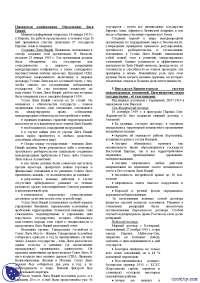 Шпаргалки по истории МО - конспекты - история международных отношений