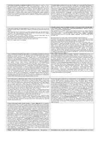 Финансы - конспект - Анализ финансовой отчетности (2)