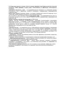 Цель и основные принципы аудита финансовой (бухгалтерской) - конспект - Основы аудита