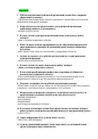Тесты с ответами - упражнения - Основы аудита (2)