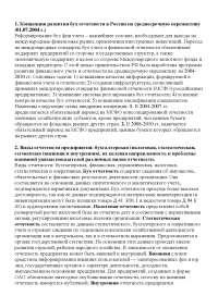 Тесты и ответы - упражнения - Бухгалтерская финансовая отчетность (3)