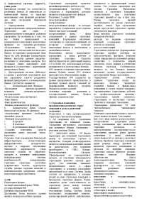 Краткий конспект   - Конспект - Банки и небанковские кредитные организации