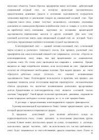 Организация и порядок предоставления банковских кредитов - Конспект - Банки и небанковские кредитные организации_2