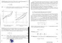 Pomiary i opracowanie - Notatki - Metrologia - Część 2