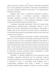 Бюрократия как тип социальной организации - конспект - Социология (2)