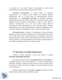 Ustavno pravo-skripta-Politicki sistem Srbije_Part3