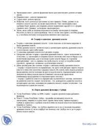 Ustavno pravo-skripta-Politicki sistem Srbije_Part2
