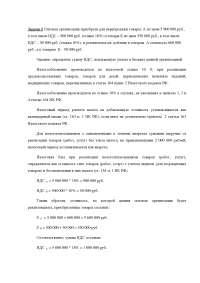 Задачи по налогам - упражнение - Налоги и налогообложение (3)