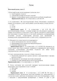 Тест по налогам с ответами - упражение - Налоги и налогообложение (2)