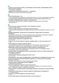 Тест с ответами по бухучету - упражнение - Теория бухгалтерского учета (3)