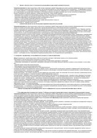 Ответы на вопросы по теории экономического анализа - конспект - Теория экономического анализа